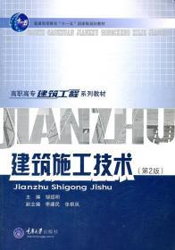 建筑施工技术(第2版) 邹绍明 重庆大学出版社