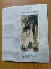 《傅抱石作品选》邮票首发纪念(石涛上人象) 15张合售【设计:王虎鸣】