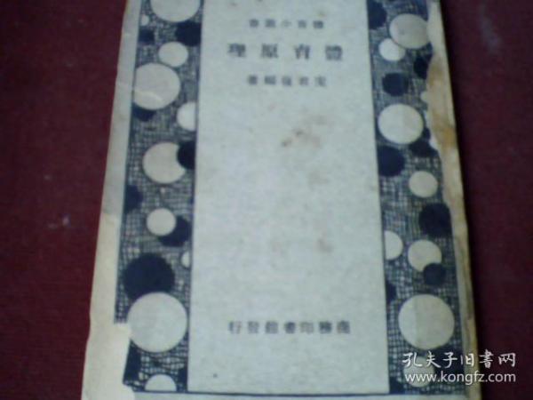 浣��插����锛�瀹���澶�缂�1933骞村����锛�
