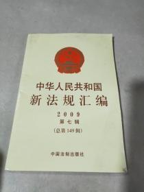 中华人民共和国新法规汇编2009  第七辑
