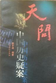 天问:中国历史疑案