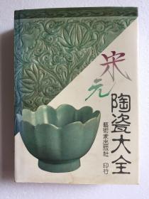 宋元陶瓷大全