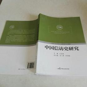 中国信访史研究