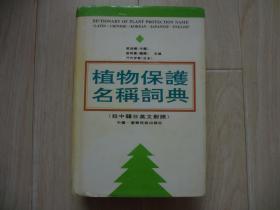 植物保护名称词典(拉 中 韩 日 英文对照)