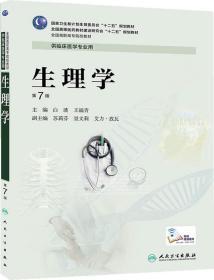 生理学第7版白波人民卫生出版社9787117187633