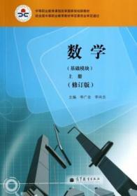 数学基础模块上册修订版 李广全 李尚志 高等教育出版社