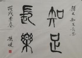 孙健:江苏省书法家协会会员。