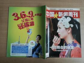 中国新闻周刊2014年04期总第646期【实物拍图 品相自鉴】