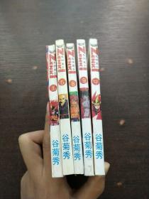 鬼神童子:1、5、8、9、12(五本合售)