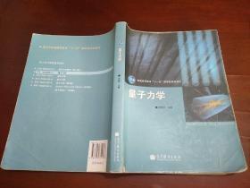 """量子力学/普通高等教育""""十一五""""国家级规划教材"""