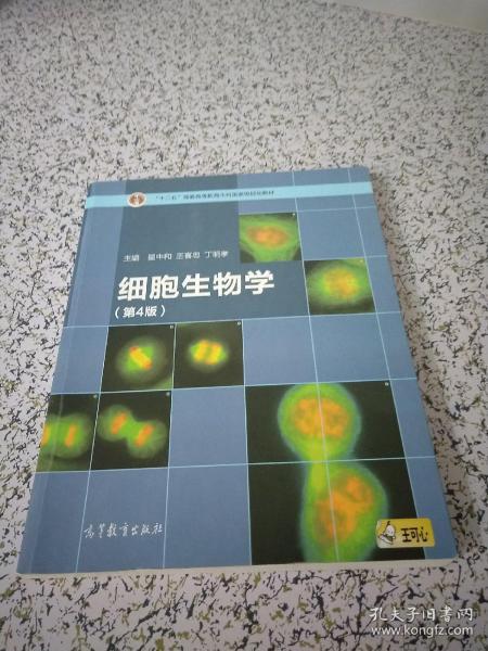 细胞生物学(第4版)