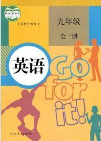 英语九年级全一册 人民教育出版社 9787107280023正版