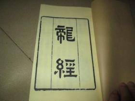 清木刻影印本版堪舆风水类《龙经》一厚册全