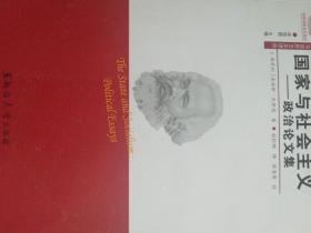国家与社会主义 政治论文集