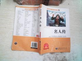 名人传:畅销版  .