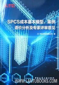 SPCS成本基本模型、案例造价分析及专家评审意见 9787112238293 三一筑工科技有限公司 中国建筑工业出版社 蓝图建筑书店
