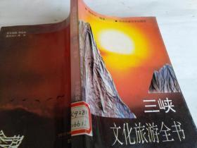 三峡文化旅游全书.