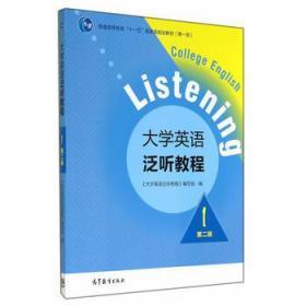 大学英语泛听教程1 第二版 《大学英语泛听教程》编 高等教育