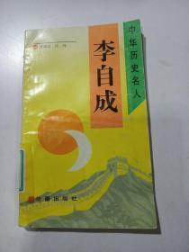 中华历史名人:李自成