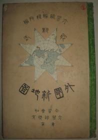 清末侵华地图 1907年《外国新地图》满洲 支那本部 朝鲜 亚细亚全图 世界主要国国旗 清国龙旗