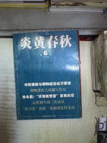 炎黄春秋   2011  6 。