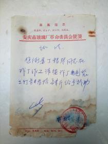 文革語錄便箋1