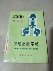 3500常用字钢笔正楷字帖,。