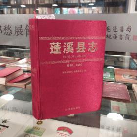 蓬溪县志(1986-2005)