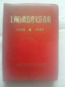 工商行政管理文件汇编(河南省革命委员会商业局翻印)