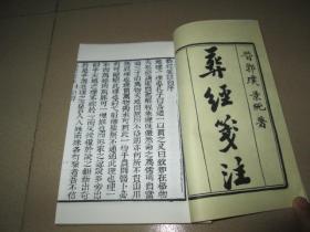 清木刻影印版堪舆风水类《葬经笺注》一册全