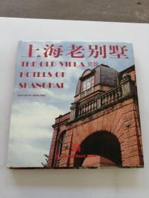 上海老别墅宾馆