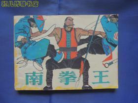 南拳王(八十年代名家绘画版连环画)