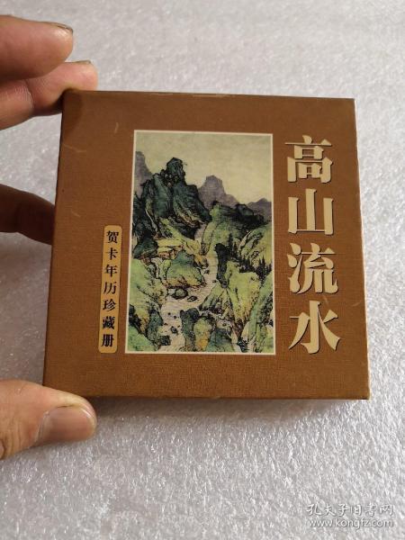高山流水 贺卡年历珍藏册1999