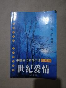 中国当代爱情小说珍藏版:世纪爱情