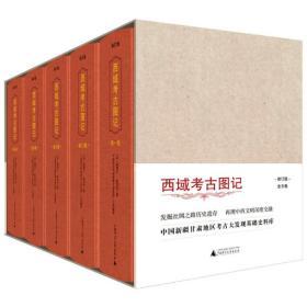 西域考古图记(1—5卷)(修订版)