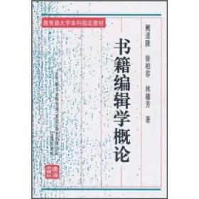 书籍编辑学概论