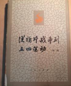 【胡绳签赠本】从鸦片战争到五四运动 上册