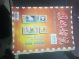 集邮博览:2005年第1期