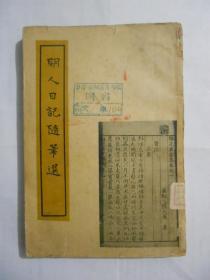 明人日记随笔选(民国版24年初版)