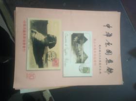 中华原图集邮:第10期(成立五周年纪念专刊)
