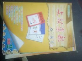 文献集邮:2006年第2期