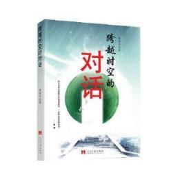 正版现货 跨越时空的对话 李华平 当代中国出版社 9787515403946 书籍 畅销书