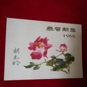 1966年恭贺新禧贺卡(胡志明签名),品见图