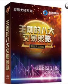 王刚的八大交易策略 期货实战操盘 1U盘视频+音频