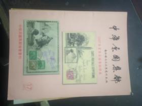 中华原图集邮:第17期(2007年夏季原图集邮特展)