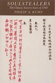 【包顺丰】Soulstealers: The Chinese Sorcery Scare of 1768,《叫魂:1768年中国妖术大恐慌》,Philip A. Kuhn / 孔飞力(著),1990年美国哈佛大学出版社出版,1版1印,精装,珍贵历史参考资料 !