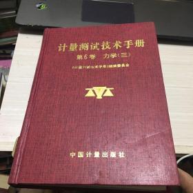 计量测试技术手册.第6卷.力学.三.流量  真空  压力