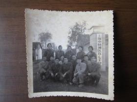 早期于上海市杨浦区五七干校合影照片