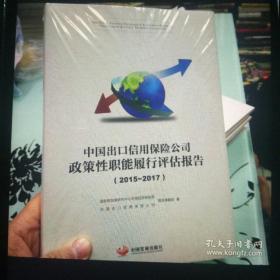 中国出口信用保险公司政策性职能履行评估报告.2015—2017