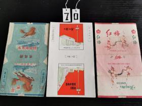 老烟标三张 包邮